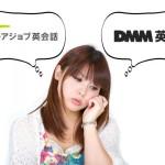 【DMM英会話 vs レアジョブ】どっちが良いか比較したかったので、DMM英会話の無料レッスンを受けてみた。