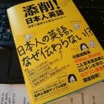 2015年1月4週目のFBページ投稿まとめ「めいろまさんの『添削!日本人英語』がアマゾンから届いたり、イギリスの子供にふりかけご飯を食べさせたり・・・」