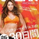 【ダイエット生活30日目】これは痩せる!ジリアン・マイケルズの新30日間集中ダイエットの感想