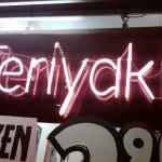 海外でも大人気!もし外国人に和食を勧めるなら照り焼き(Teriyaki)は外れナシ!!