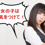 【外国人との恋愛】日本人女性よ!ジャパ専に気をつけて!